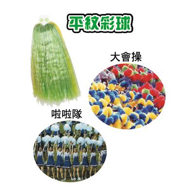 【文具通】啦啦隊彩球大綠 雙環 長27公分 M5100006