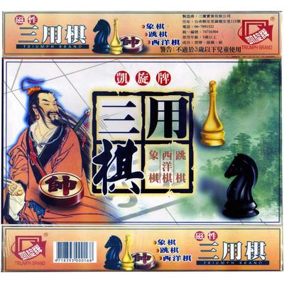 【文具通】TRIUMPH BRAND 凱旋 磁性三用棋 跳棋象棋西洋棋 M6010023
