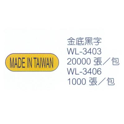 【文具通】華麗牌 外銷標籤 3406 一行 M7010164
