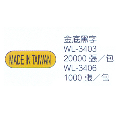 【文具通】華麗牌外銷標籤WL-3403 一行 M7010194