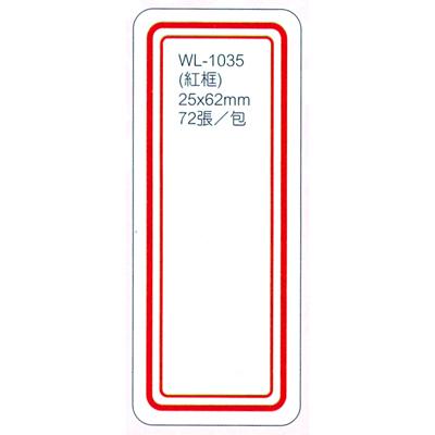 【文具通】華麗牌標籤WL-1035 25x62mm紅框72入 M7010214