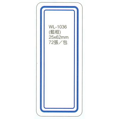 【文具通】華麗牌標籤WL-1036 25x62mm藍框72入 M7010215