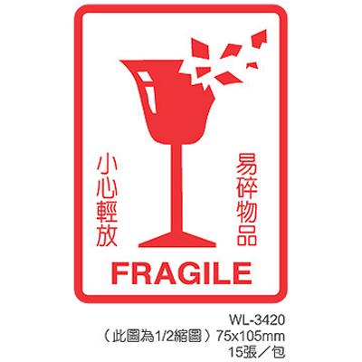 【文具通】彩色易碎物品標籤3420 75x105mm M7010278