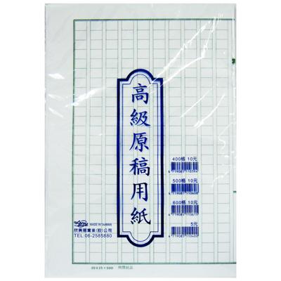 【文具通】袋入500字稿紙 P1070012