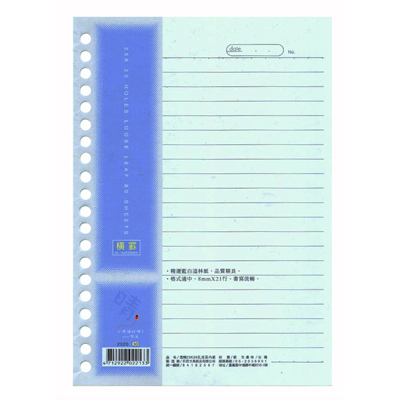 【文具通】巨匠25K20孔橫線內紙2320 P1100715