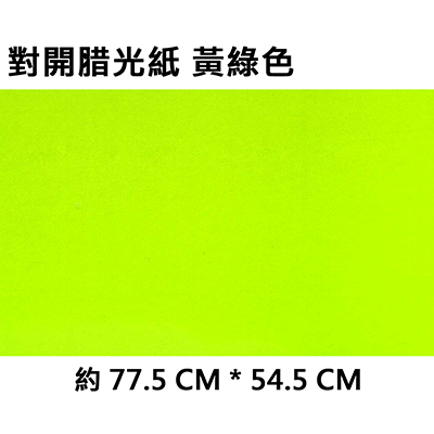 【文具通】對開腊光紙[黃綠色] P1120006