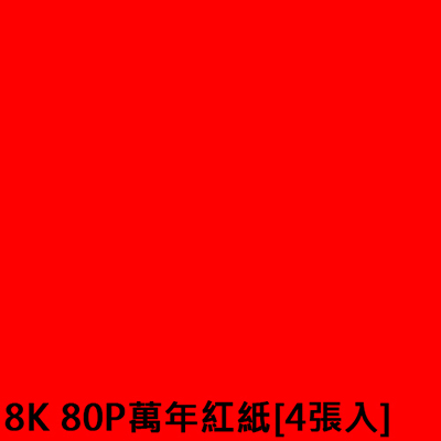 【文具通】8K 80P萬年紅紙[4張入] P1130012