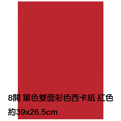 【文具通】8k單色西卡紙紅色 P1140006