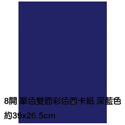 【文具通】8K 單色雙面西卡紙 200磅 約39x26.5cm 深藍 P1140014
