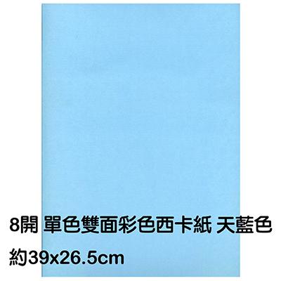 【文具通】8K 單色雙面西卡紙 200磅 約39x26.5cm 天藍色 P1140015