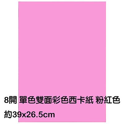 【文具通】8K 單色雙面西卡紙 200磅 約39x26.5cm 粉紅色 P1140016