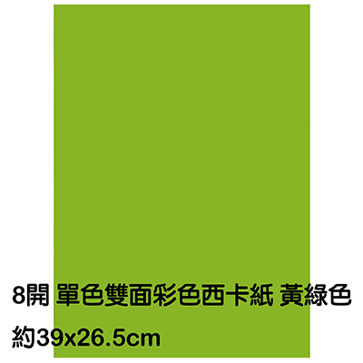 【文具通】8K 單色雙面西卡紙 200磅 約39x26.5cm 黃綠色 P1140020
