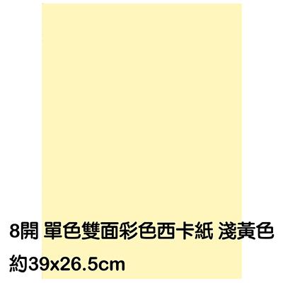 【文具通】8K 單色雙面西卡紙 200磅 約39x26.5cm 淺黃色 P1140022
