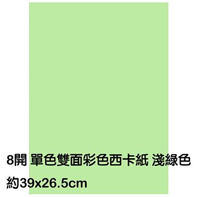 【文具通】8K 單色雙面西卡紙 200磅 約39x26.5cm 淺綠色 P1140025