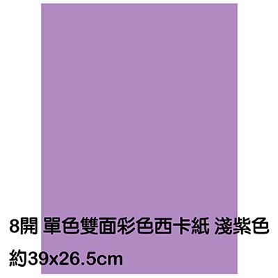 【文具通】8K 單色雙面西卡紙 200磅 約39x26.5cm 淺紫色 P1140026