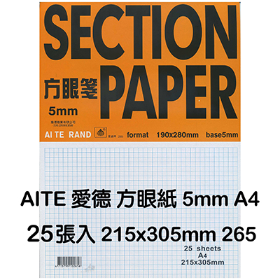 【文具通】AITE 愛德 A4 5m/m方眼紙 A-265 P1220008