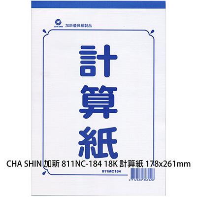 【文具通】加新18開計算紙178x261mm P1240046