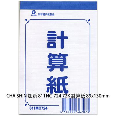 【文具通】加新72開計算紙89*130mm P1240049