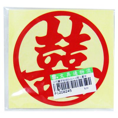 【文具通】囍字貼紙8x8cm 5張入圓字 P1250245