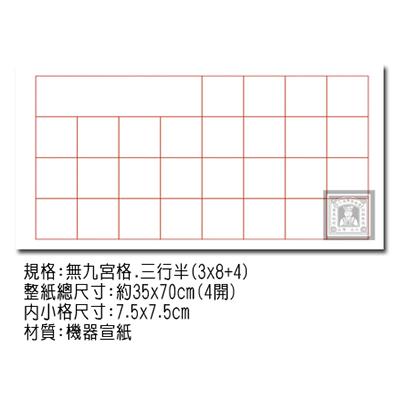 【文具通】28格毛邊紙比賽用[無格] P1300002