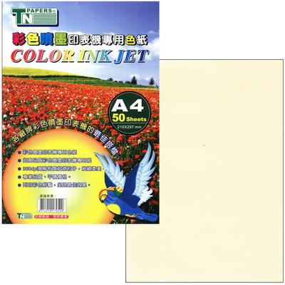 【文具通】台紐A4彩色噴墨專用色紙50入203#膚色