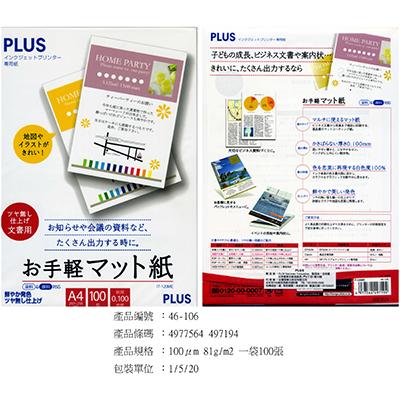 【文具通】PLUS 46-106豔麗彩色噴墨紙A4 100入100p P1410520