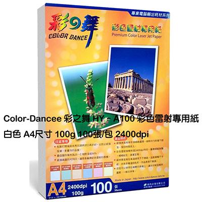 【文具通】Color-Dance 彩之舞 彩色雷射專用紙–白色 HY–A100 A4 P1410592