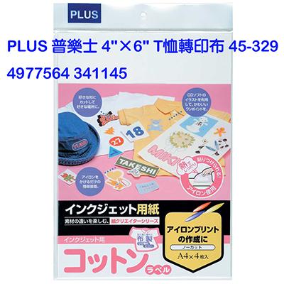 【文具通】PLUS 4x6 45-329 T恤轉印布5入 P1410605