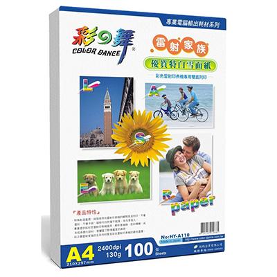 【文具通】Color-Dance 彩之舞 雷射家族–優質特白雪面紙 HY–A110 A4 P1410618