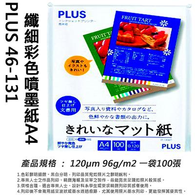 【文具通】PLUS 46-131纖細彩色噴墨紙A4 100入120p P1410649