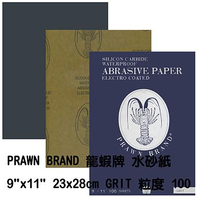 【文具通】水砂紙100#黑 P1440003