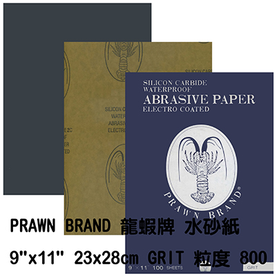 【文具通】水砂紙800#黑 P1440017