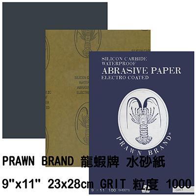 【文具通】水砂紙1000#黑 P1440019