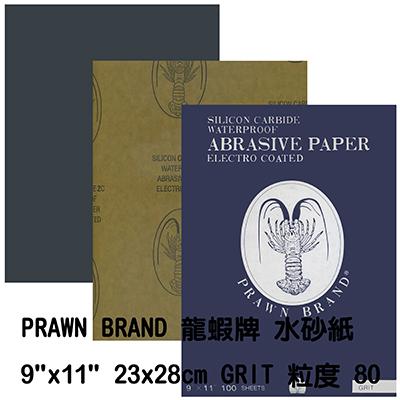 【文具通】水砂紙80#黑 P1440022