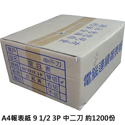 【文具通】A4 報表紙 91/2 3P 中二刀 雙切 白紅黃3色 約1200份 3箱