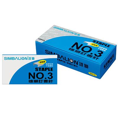 【文具通】SIMBALION 雄獅 NO.3 訂書針 P2010007