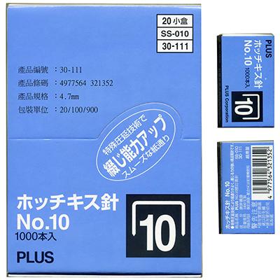 【文具通】PLUS 10號訂書針 P2010020