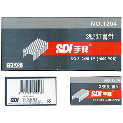 【文具通】SDI 順德 1204 3號訂書針24/6 P2010065
