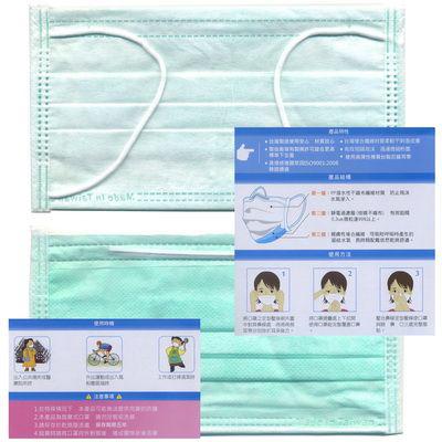 【文具通】台灣製衛生用口罩 P2130004