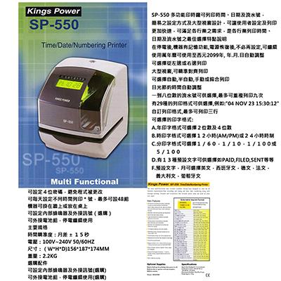 【文具通】kings power SP-550印時鐘 P7010078