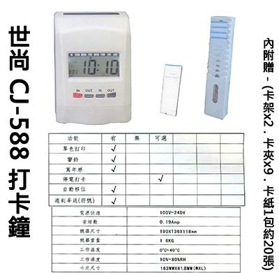 【文具通】世尚 CJ-588打卡鐘  4欄位用8號卡 P7010084