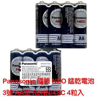 【文具通】國際電池3號黑色[環保型]4入 Q2010014