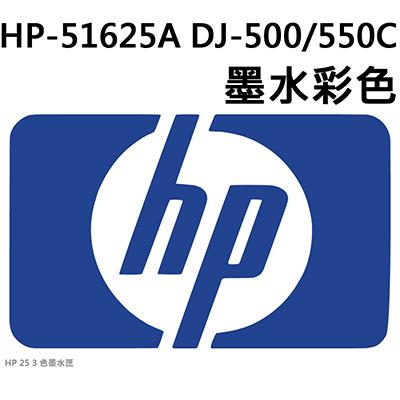 【文具通】HP 51625A DJ-500/550C 噴墨 印表機 墨水匣 彩色 R1010044