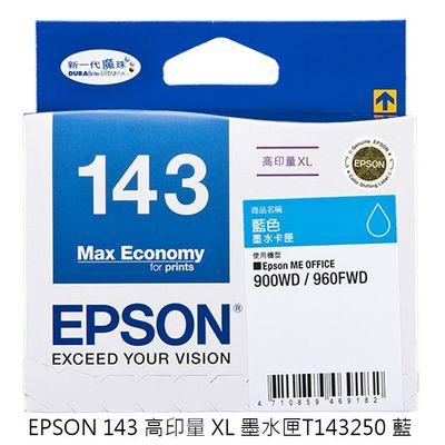 【文具通】EPSON T143250墨水.藍143# R1010482