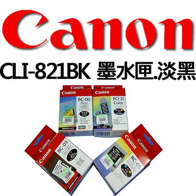 【文具通】CANON CLI-821BK墨水匣.淡黑 R1010517