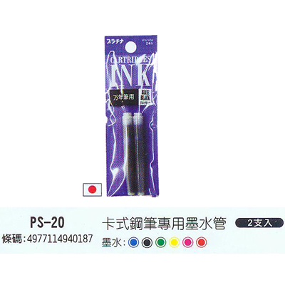 【文具通】白金鋼筆卡水長 黑PS-30 2支入 R1040064