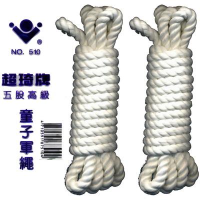 【文具通】超琦牌 五股高級 童子軍繩 NO.510 R2010008