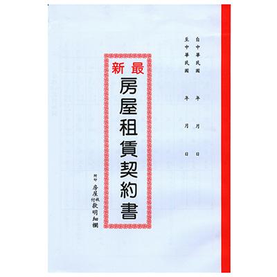 【文具通】單本房屋租賃契約書 R3010007
