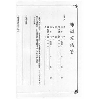 【文具通】頂鶴30元離婚協議書 R3010025