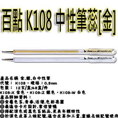 【文具通】百點K108中性筆蕊[金] S1010186